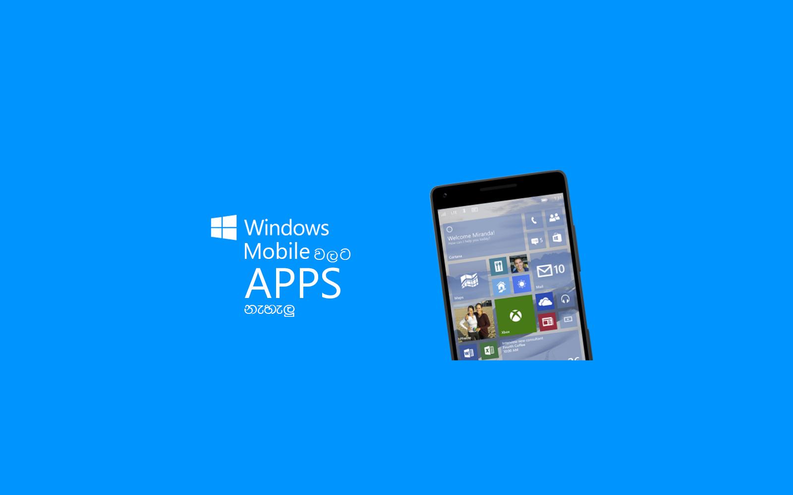 Windows phone වලට apps නැහැලු